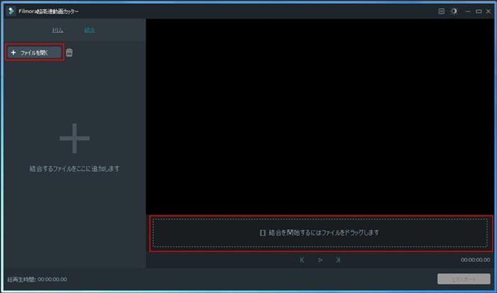 動画クリップを結合する