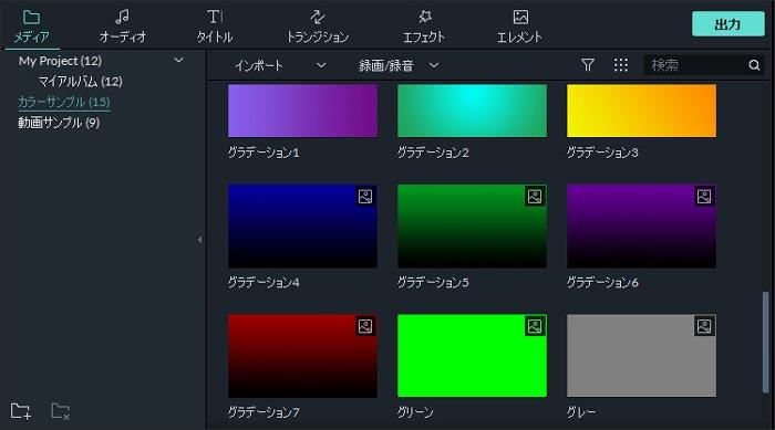 サンプル色やサンプルビデオを利用する