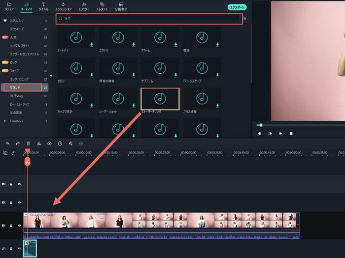 動画にサウンドを追加する