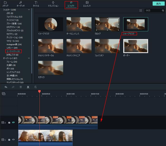 動画オーバーレイにマスク フレームを追加する