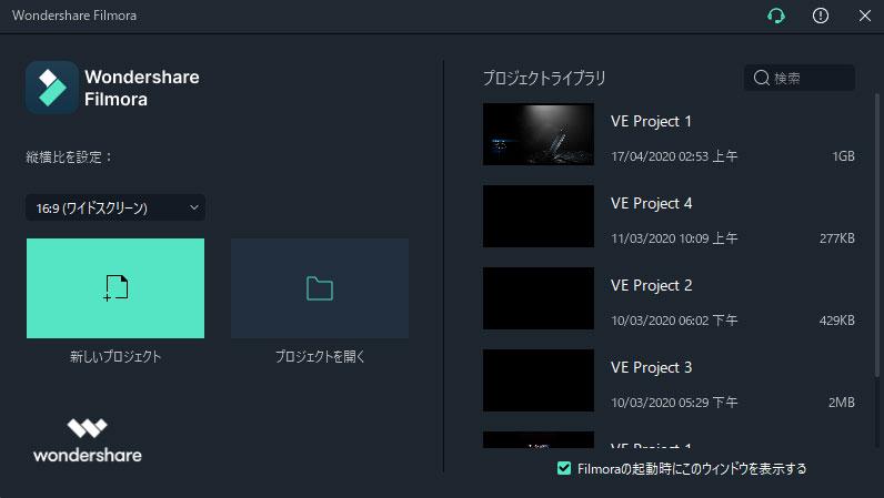 新しいプロジェクトの作成