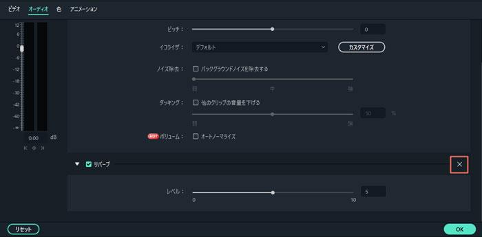 アイコンでFilmoraのオーディオ効果を削除する