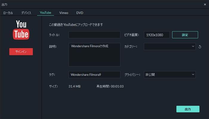 4K動画をYouTubeにアップロード