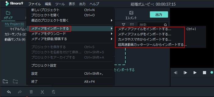 追加したい動画ファイルを追加する