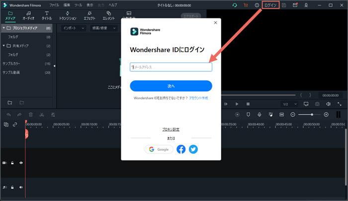 Wondershare ID の作成方法
