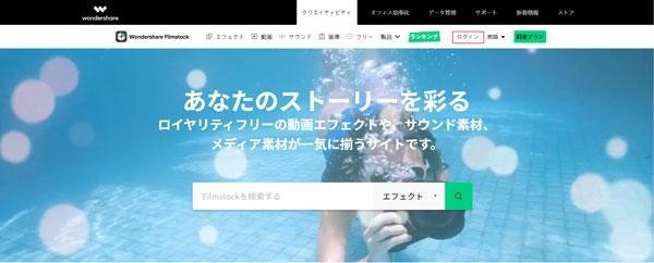 Filmstock公式サイトよりログインする