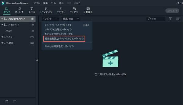 超高速動画カッター ツール