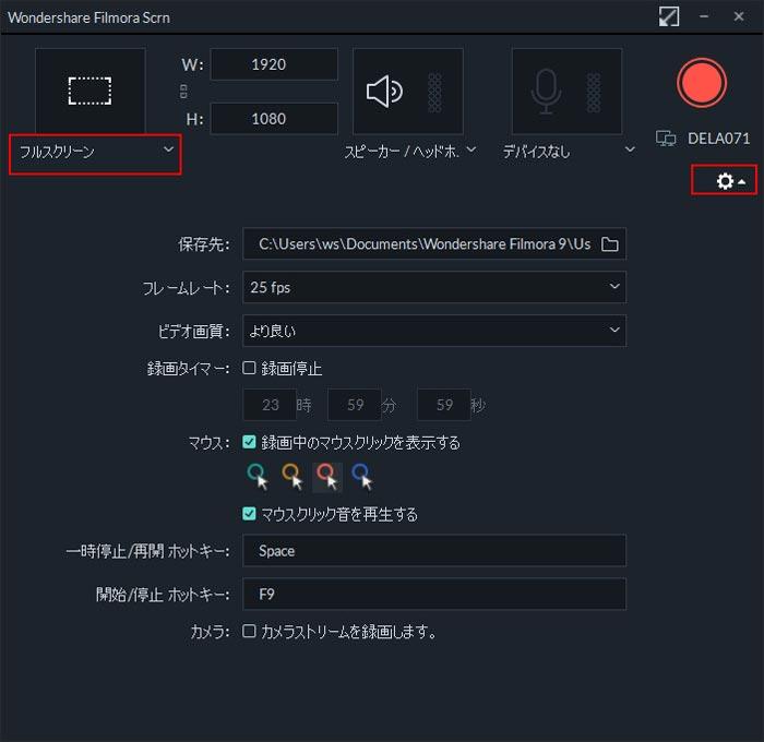 画面録画ソフト filmora9