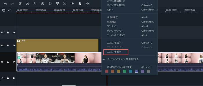 動画からARステッカーを削除方法2