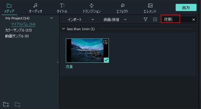 Filmora 9 検索バー