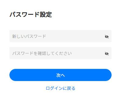 新しいパスワードを設定