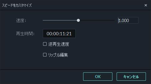 動画クリップの再生速度を変更する