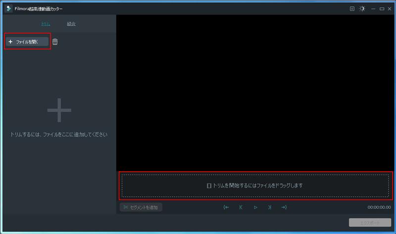 動画ファイルのインポート