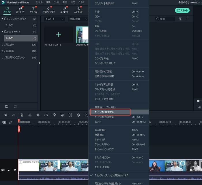 Filmora X オーディオオプションの調整