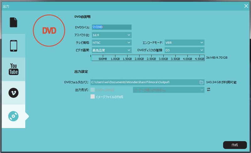 動画やDVDに保存可能
