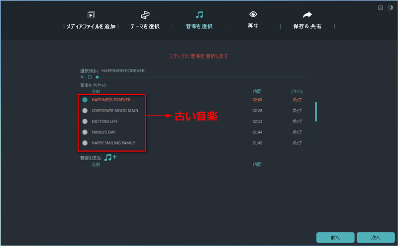 Filmora V7.8.7エフェクト変更