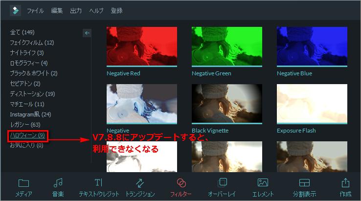 Filmora V7.8.8エフェクト変更