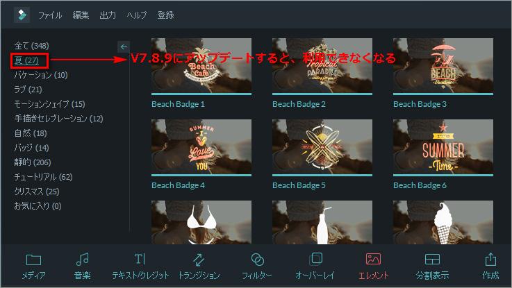 Filmora V7.8.9エフェクト変更
