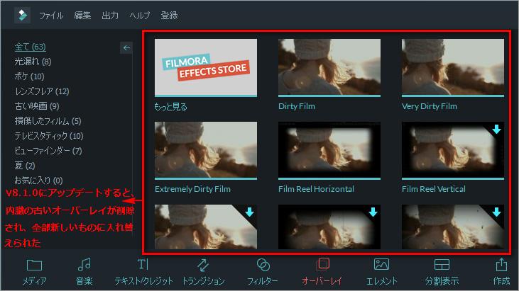 Filmora V8.1.0内臓エフェクトの変更
