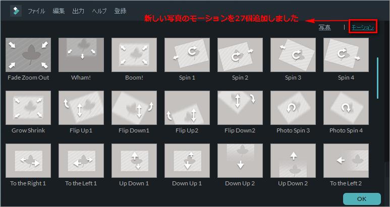 Filmora V8.3.0内臓エフェクトの変更