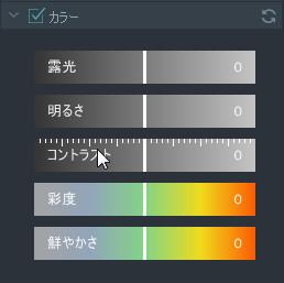 画像全体の色合いを変更