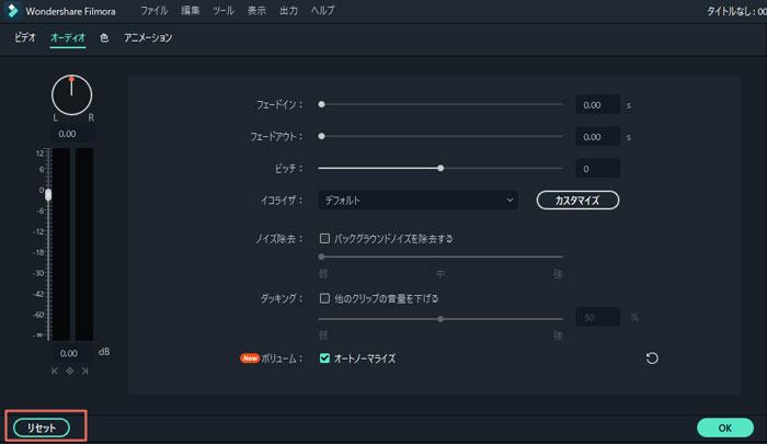 Filmora X オーディオ調整リセット