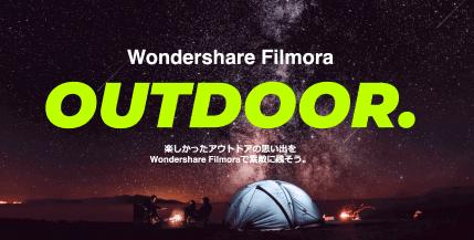 Filmora Outdoor