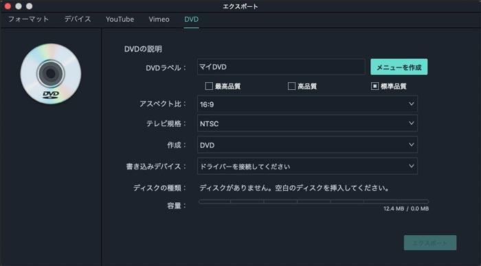 imovie 書き出し DVD