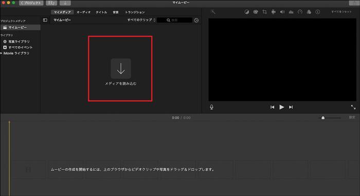 iMovieで動画・画像をクロップ 素材読み込み
