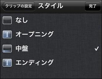 iMovie iPhone テロップ