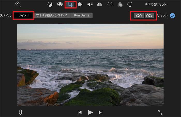 iMovieで動画・画像をクロップ 回転