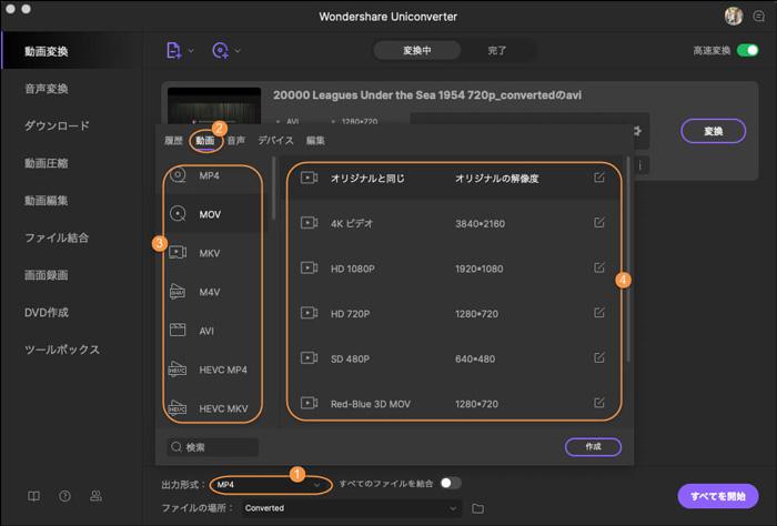 Wondershare UniConverter 変換形式を選択