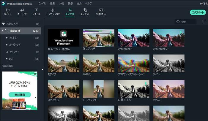 Wondershare Filmoraの多種多様な素材と編集機能