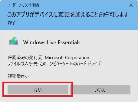 windowsムービーメーカー ダウンロード