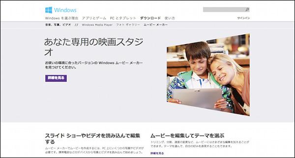 windows ムービーメーカー ダウンロードや使い方