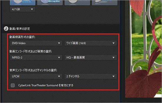 DVD書き込みの詳細情報を設定