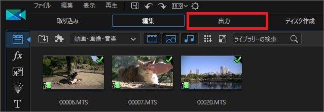 編集した動画ファイルを出力する