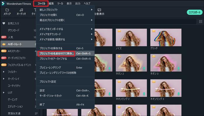 動画クロップ プロジェクト保存
