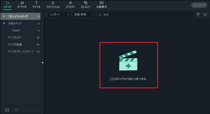 動画クロップ メディアのインポート