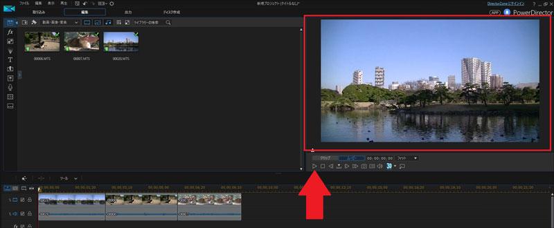 編集したMP4動画を再生する