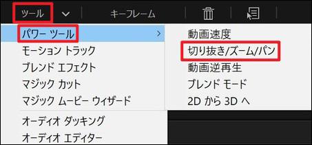 動画クロップ PowerDirector 切り抜き/ズーム/パン