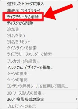 動画クロップ PowerDirector ライブラリーから削除