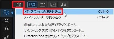 動画クロップ PowerDirector起動