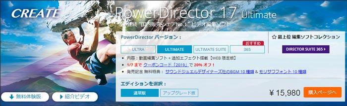 Cyberlink PowerDirectorの特徴と機能