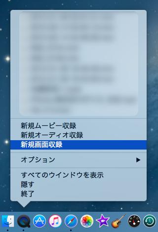 QuickTime Playerで動画をキャプチャする方法
