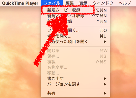 パソコンの画面にiPhoneの画面を表示させる