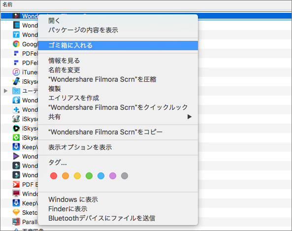 Filmora scrnのアンインストール方法 mac