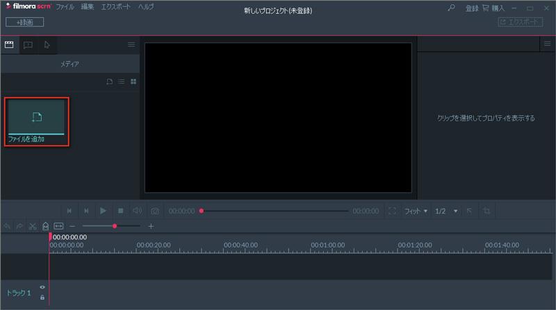 filmora scrnメディアファイルをインポートする