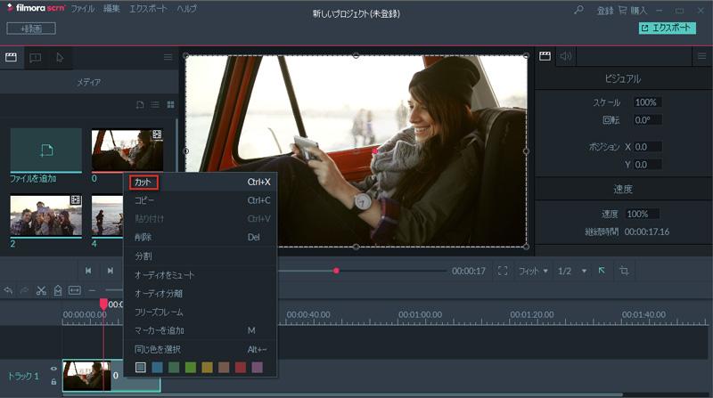 filmora scrn 動画クリップをカットする