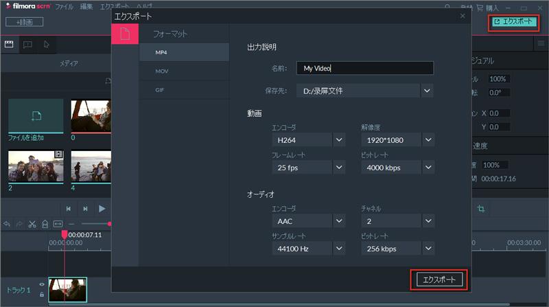 動画編集ツールで録画したファイルをGIFで保存する